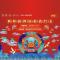 【小浪带你走进荆州园博,2020新春双城灯会点灯仪式正在直播!】