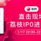 荔枝IPO进行时,现场直击荔枝FM上市