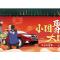 【小凉山实况:中国交通广播温暖回家路】