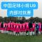 #中国足球小将#u9上海集训内部对抗赛