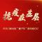"""常州网直播中!抗疫在基层——小东门桥社区""""娘子军""""的抗疫日记"""
