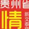 2020年贵州省考考情分析及疫情时期备考建议