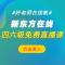 #好老師在線教#新東方在線聯手微博直播為全國用戶提供免費直播課,打開微博就能學!每天20:30《大學英語六級考試精品班》來咯!#教育在行動##好課推薦#