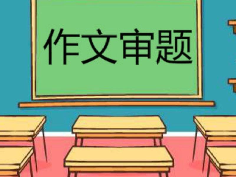 教師資格證考試知識正在直播