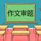 綜合素質作文點評#教師資格證筆試##教資筆試# #逢考必過##教師資格證考試#