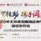 直播:2020年北京高招重磅发布会