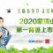 【直播】2020蒙顶山茶第一背篓惊艳上市!