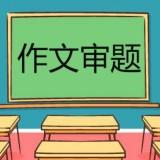 教師資格證報名考試的頭像