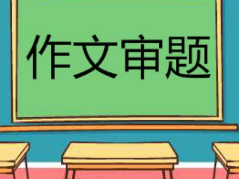 教師資格證報名考試正在直播