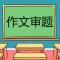综合素质作文点评#教师资格证笔试##教资笔试# #逢考必过##教师资格证考试#