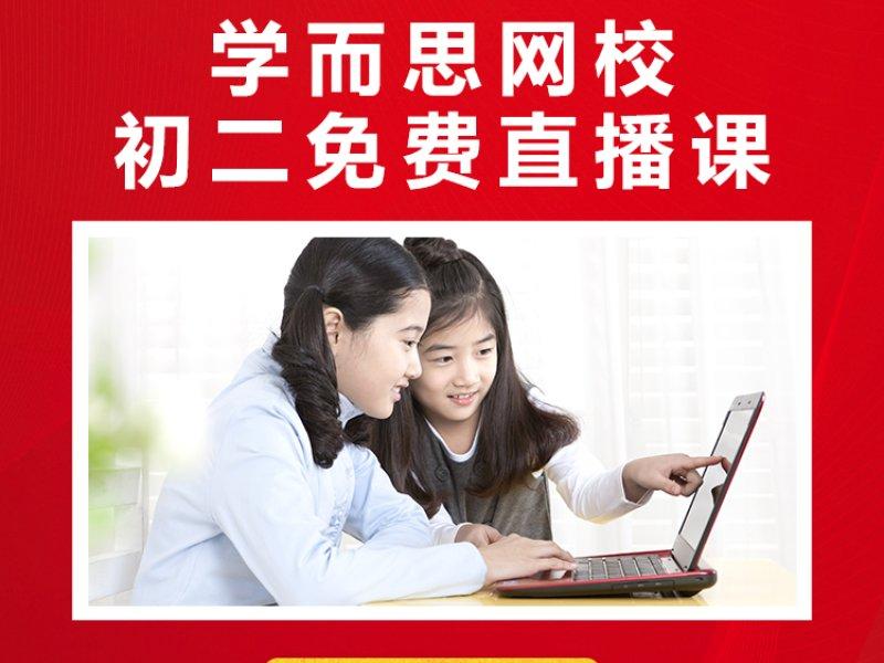 學而思網校初二免費直播課正在直播