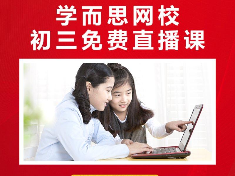 學而思網校初三免費直播課正在直播