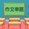 綜合素質作文審題練習(4)#教師資格證筆試##教資筆試# #逢考必過##教師資格證考試#