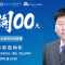 高考冲刺100天:清华教授解读自动化专业报考