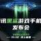 腾讯黑鲨游戏手机3发布会
