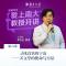 #江苏好大学顶尖学科直播课堂#寻找真实的宇宙——天文学的使用与方法