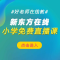 #好老師在線教#新東方在線聯手微博直播為全國用戶提供免費直播課,打開微博就能學!全天直播《四年級英語寒假能力提升班》來咯!#教育在行動##好課推薦#