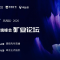 """#巴比特云端峰会·矿业论坛#正式启航:减半""""危""""与""""机"""":顶级矿业玩家传授""""渡劫""""秘籍"""