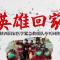 视频直播 #陕西国家紧急医学救援队抵达西安#
