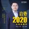 创新破局产品为王,启势2020东风小康专场 #战疫打卡行动#、#健康云生活#、#微博汽车直播季#、#云聊爱车#