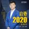 《启势2020 总裁直播季》领克汽车2020年策略解析 - #微博汽车直播季# #战疫打卡行动# #健康云生活# #云聊爱车#