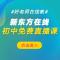 #好老師在線教#新東方在線聯手微博直播為全國用戶提供免費直播課,打開微博就能學!每天9:30《初二年級英語寒假能力提升班》來咯!#教育在行動##好課推薦#
