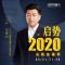 启势2020:全新高尔夫来袭 GTE - #微博汽车直播季# #战疫打卡行动# #健康云生活# #云聊爱车#