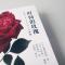 新书《时间的玫瑰》阅读感受分享