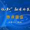 """【""""吉税·知""""融媒体发布】""""热点回应""""(第一期):支持疫情防控 助力复工复产税收政策解答"""