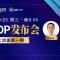 必挖B.TOP发布会——看江总 & 寒总直播