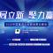 """""""破局立新,聚力赢销""""——2020中国集成灶创新发展云峰会"""