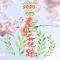 2020春见花路特别节目3