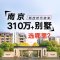 南京倒挂时代结束 310万+别墅选哪里?