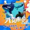 """""""鯨""""奇游園會,一起""""趣""""海洋!"""