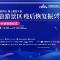 """""""文旅振兴 公益同行""""线上景区大会"""