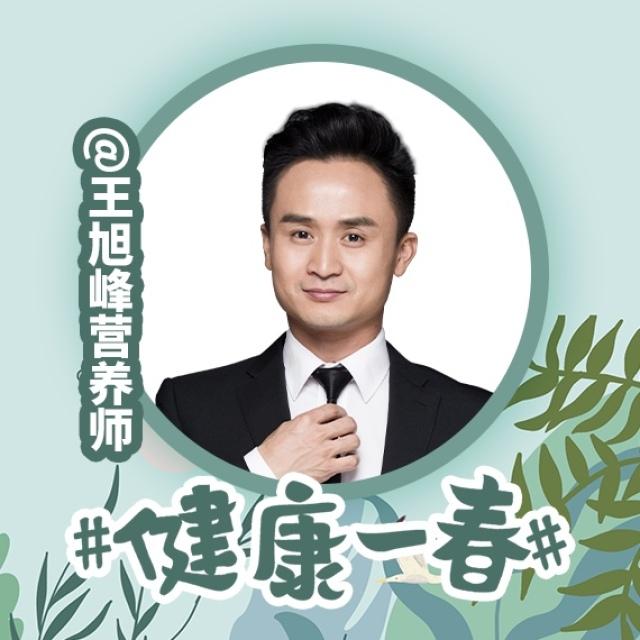 @王旭峰营养师 的一直播