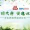 """2020""""春回天府·安逸四川""""文化旅游季活动启动"""