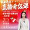 #事業單位大聯播#自信中國、經典出新---毛中特