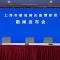 上海市政府通報疫情防控工作4月1日發布會