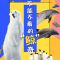 """""""鯨""""奇夜話,潛水之旅"""