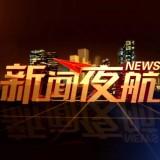 姜涛省青年创业就业基金会理事长