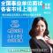#事業單位面試#全國事業單位面試各省市線上巡講--上海站