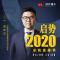 王朝家族新气象 启势2020 比亚迪品牌专场-#战疫打卡行动#、#健康云生活#、#微博汽车直播季#、#云聊爱车#