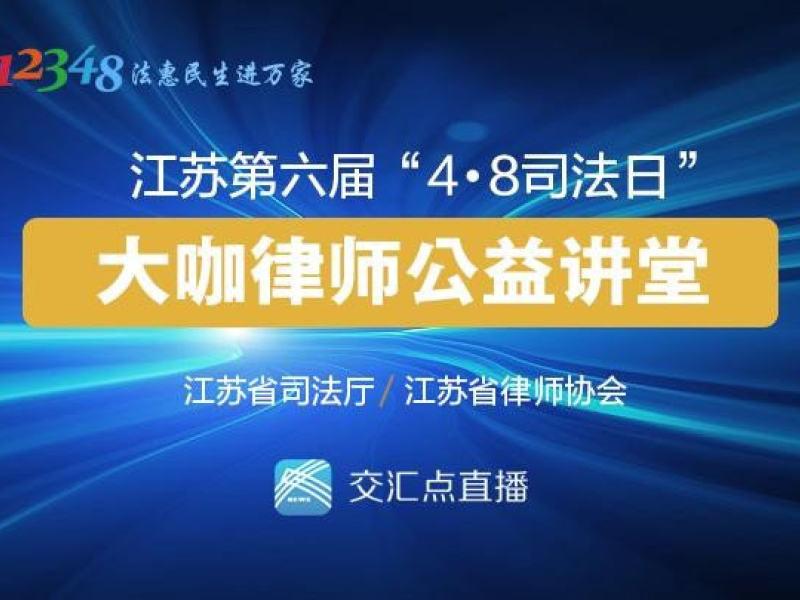 新华日报正在直播