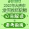 2020大庆师范龙凤区教师招聘公告解读及备考指南