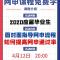2020农行黑龙江分行网申指导直播课