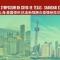 直播:中国上海-美国得州抗击新冠肺炎疫情经验交流会