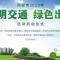 """西安市2020年""""文明交通 绿色出行""""活动启动仪式"""