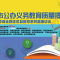 #华商直播#:西安经开区#公办义务教育提升访谈#