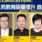 #华商直播#:西安曲江新区#公办义务教育提升访谈#